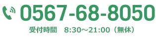 0567-68-8050 受付時間8:30~21:00(無休)