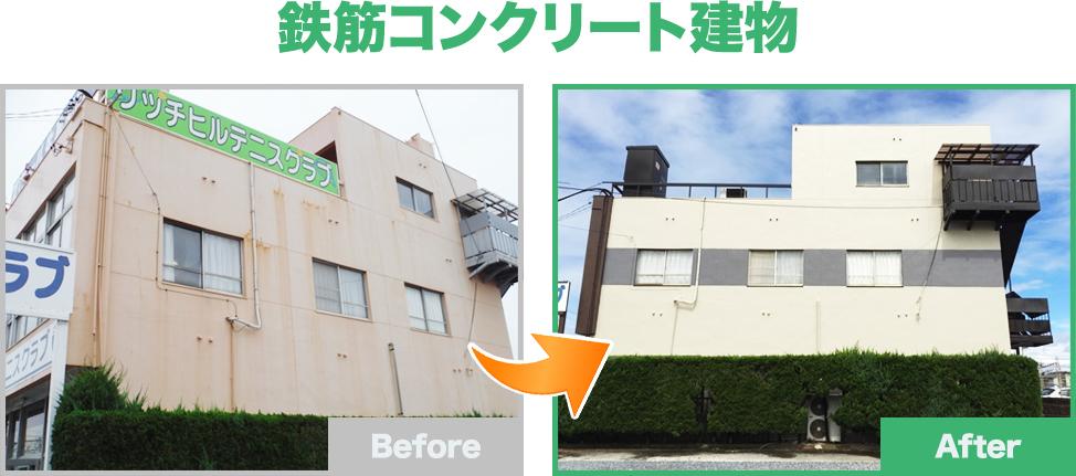 鉄筋コンクリート造の外壁塗装工事