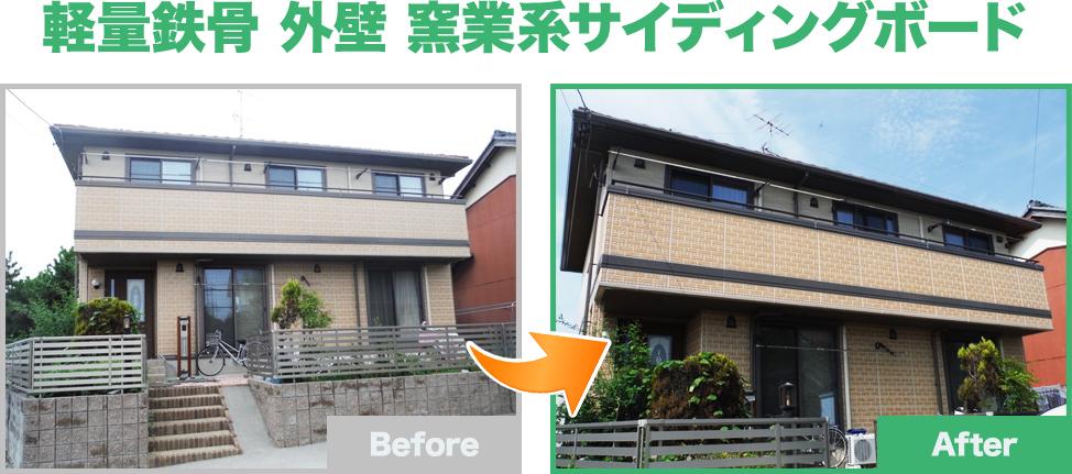 軽量鉄骨造のサイディングボード外壁塗装工事