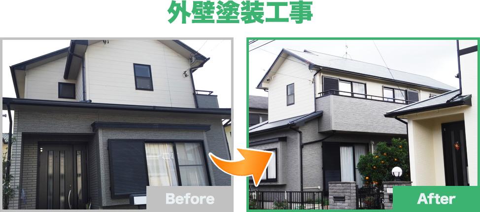 外壁と屋根のリフォーム工事